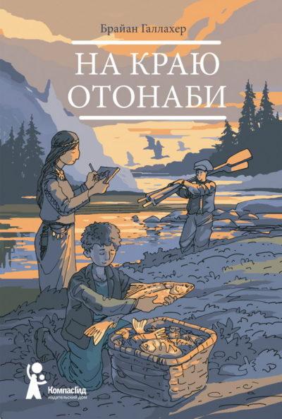 detskaya-hudozhestvennaya-literatura - На краю Отонаби -