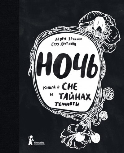 detskij-non-fikshn - Ночь. Книга о сне и тайнах темноты -