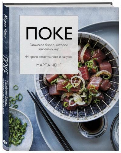 kulinarnoe-iskusstvo - Поке. Гавайское блюдо, которое завоевало мир. 44 ярких рецепта поке и закусок -