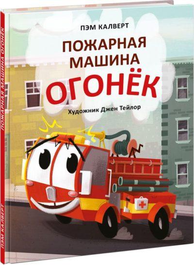 picture-books - Пожарная машина Огонёк -