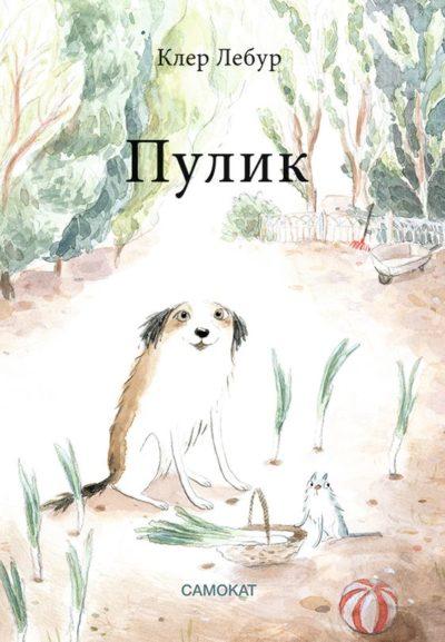 picture-books - Пулик -