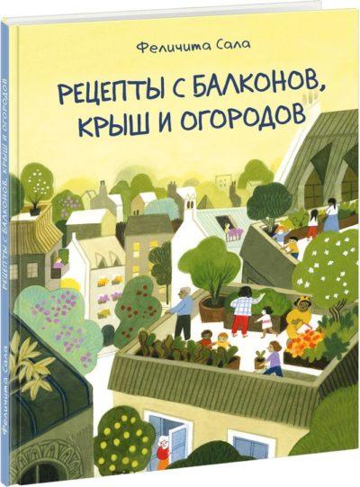detskij-non-fikshn - Рецепты с балконов, крыш и огородов -