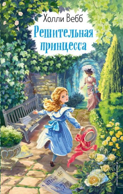 detskaya-hudozhestvennaya-literatura - Решительная принцесса -