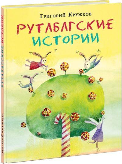 detskaya-hudozhestvennaya-literatura - Рутабагские истории -