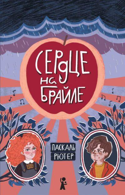 detskaya-hudozhestvennaya-literatura - Сердце на Брайле -