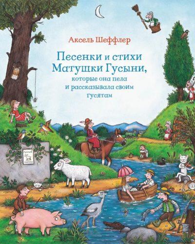 detskaya-hudozhestvennaya-literatura - Песенки и стихи Матушки Гусыни, которые она пела и рассказывала своим гусятам -