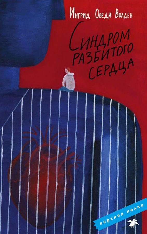 detskaya-hudozhestvennaya-literatura - Синдром разбитого сердца -