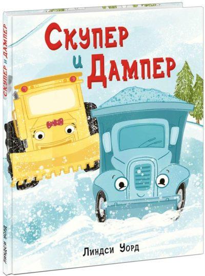 picture-books - Скупер и Дампер -