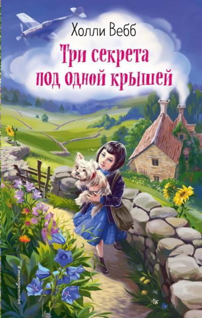 detskaya-hudozhestvennaya-literatura - Три секрета под одной крышей -