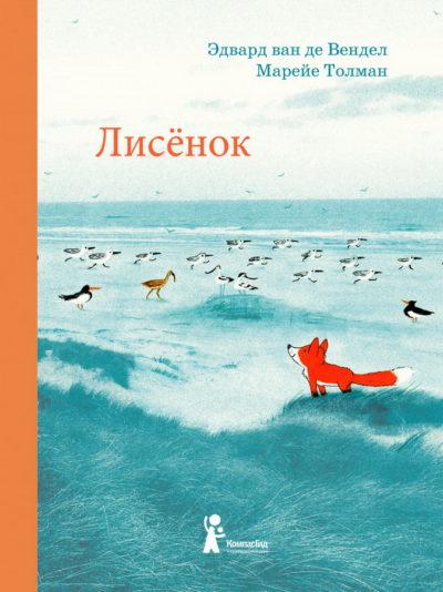 picture-books - Лисёнок -