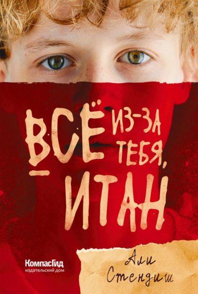 detskaya-hudozhestvennaya-literatura - Всё из-за тебя, Итан -
