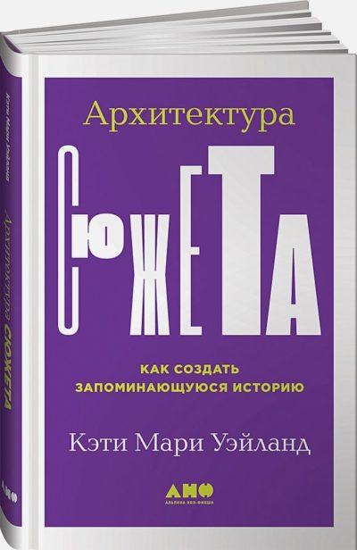 pisatelstvo - Архитектура сюжета. Как создать запоминающуюся историю -