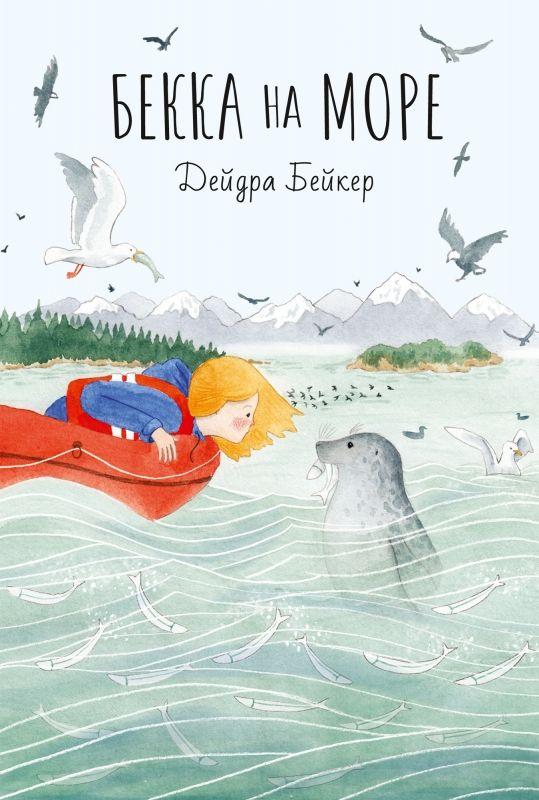 detskaya-hudozhestvennaya-literatura - Бекка на море -