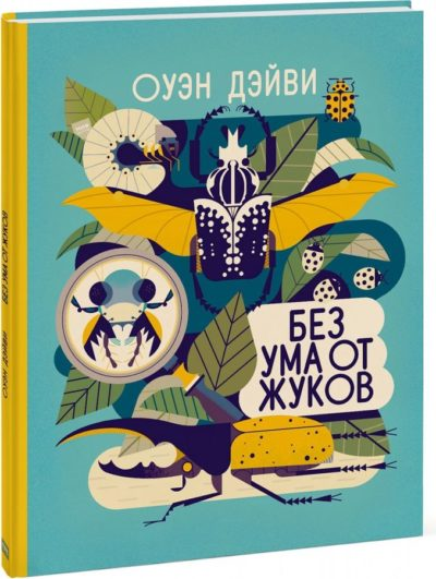 detskij-non-fikshn - Без ума от жуков -