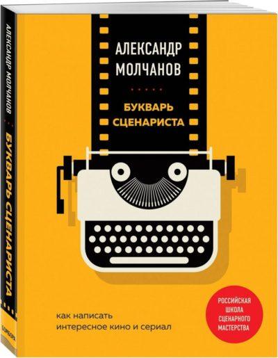 pisatelstvo - Букварь сценариста. Как написать интересное кино и сериал -