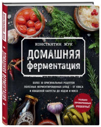kulinarnoe-iskusstvo - Домашняя ферментация -