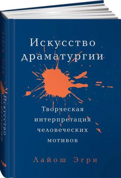 pisatelstvo - Искусство Драматургии. Творческая интерпретация человеческих мотивов -