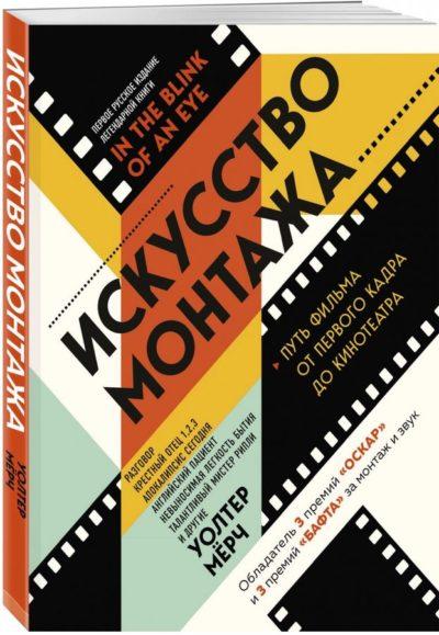 fotografiya - Искусство монтажа: путь фильма от первого кадра до кинотеатра -