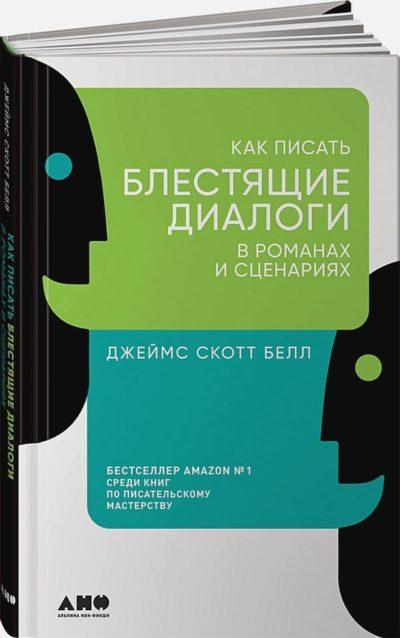 pisatelstvo - Как писать блестящие диалоги в романах и сценариях -