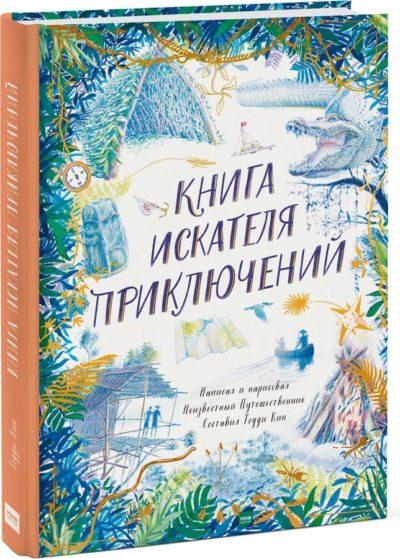 detskij-non-fikshn - Книга искателя приключений -