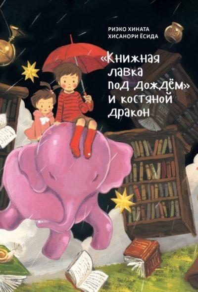 "detskaya-hudozhestvennaya-literatura - ""Книжная лавка под дождём"" и костяной дракон -"