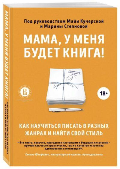 pisatelstvo - Мама, у меня будет книга! Как научиться писать в разных жанрах и найти свой стиль -