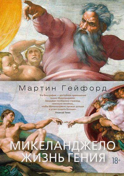 iskusstvo - Микеланджело. Жизнь гения -