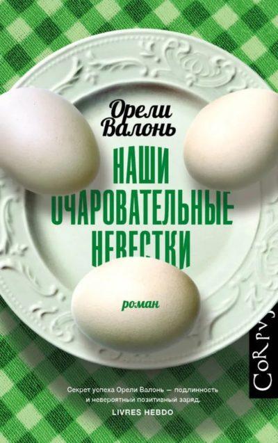 sovremennaya-proza - Наши очаровательные невестки -