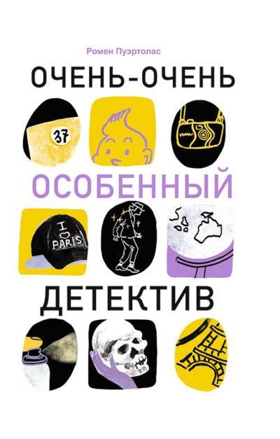 detskaya-hudozhestvennaya-literatura - Очень-очень особенный детектив -