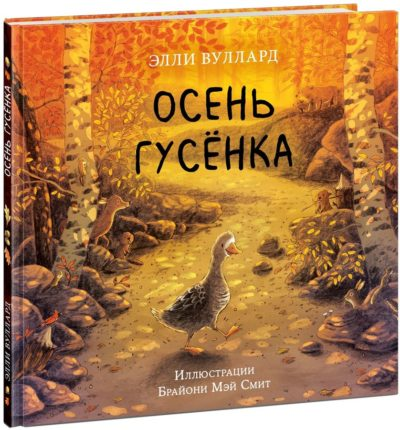 picture-books - Осень гусёнка -