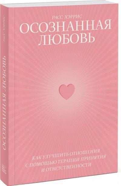 samorazvitie - Осознанная любовь. Как улучшить отношения с помощью терапии принятия и ответственности -