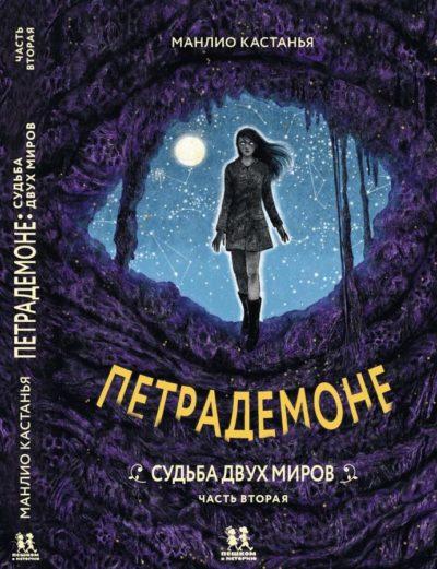detskaya-hudozhestvennaya-literatura - Петрадемоне. Судьба двух миров. Часть 2 -