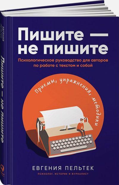 pisatelstvo - Пишите – не пишите. Психологическое руководство для авторов -