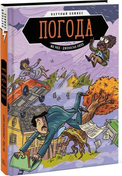 komiksy, detskij-non-fikshn - Погода. Научный комикс -