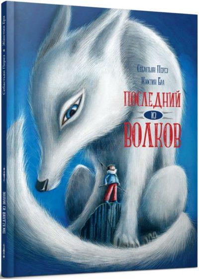 picture-books - Последний из волков -