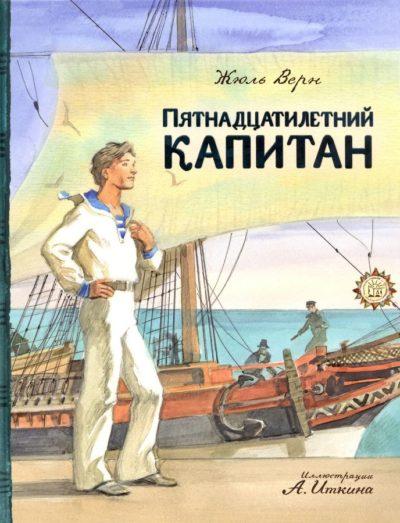 detskaya-hudozhestvennaya-literatura - Пятнадцатилетний капитан с иилюстрациями Анатолия Иткина -