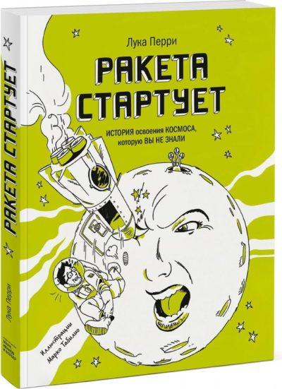detskij-non-fikshn - Ракета стартует. История освоения космоса, которую вы не знали -