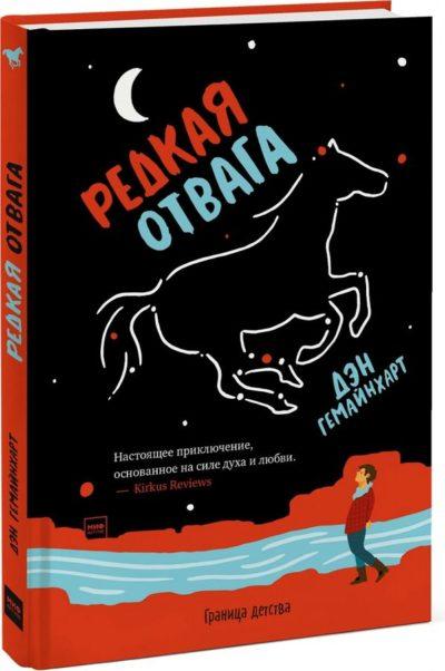detskaya-hudozhestvennaya-literatura - Редкая отвага -