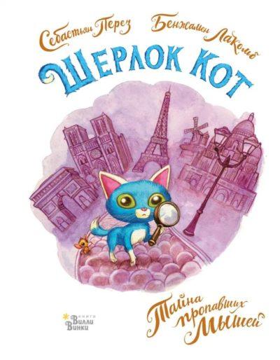 detskaya-hudozhestvennaya-literatura - Шерлок Кот. Тайна пропавших мышей -