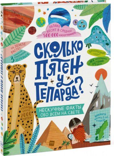detskij-non-fikshn - Сколько пятен у гепарда? Нескучные факты обо всем на свете -