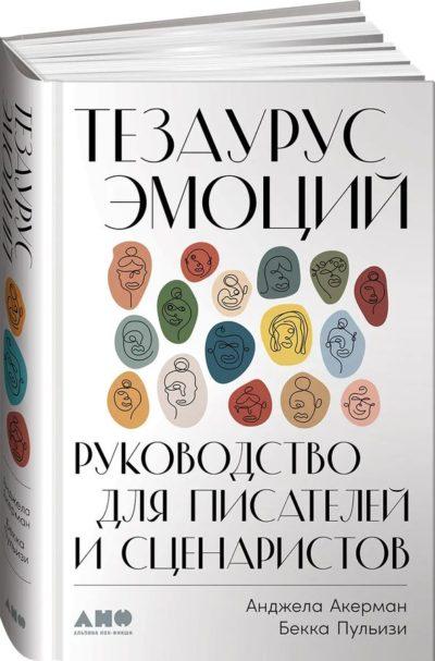 pisatelstvo - Тезаурус эмоций. Руководство для писателей и сценаристов -