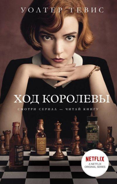 sovremennaya-proza - Ход королевы -