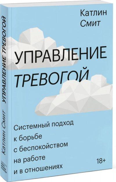 samorazvitie - Управление тревогой. Системный подход к борьбе с беспокойством на работе и в отношениях -