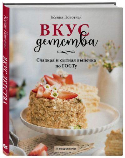 kulinarnoe-iskusstvo - Вкус детства. Сладкая и сытная выпечка по ГОСТу -