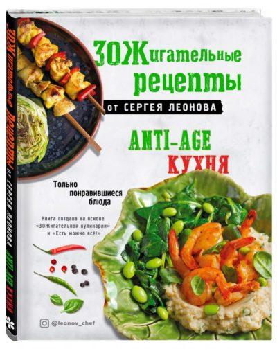 kulinarnoe-iskusstvo - ЗОЖигательные рецепты от Сергея Леонова. Anti-age кухня. Только понравившиеся блюда -