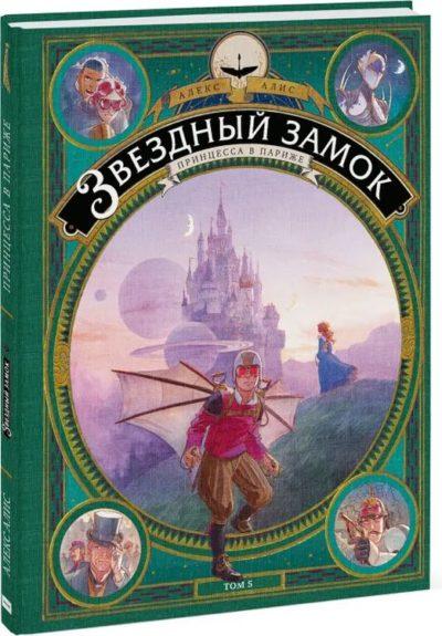 komiksy - Звездный замок. Том 5. Принцесса в Париже -