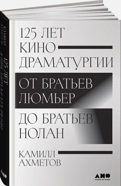 iskusstvo - 125 лет кинодраматургии. От братьев Люмьер до братьев Нолан -
