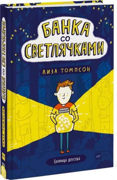 knigi-dlya-podrostkov - Банка со светлячками -