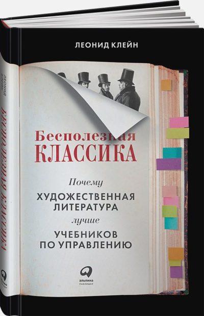 iskusstvo - Бесполезная классика. Почему художественная литература лучше учебников по управлению -