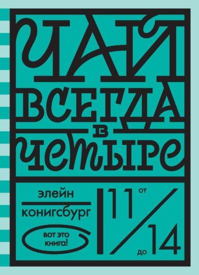 knigi-dlya-podrostkov - Чай всегда в четыре -